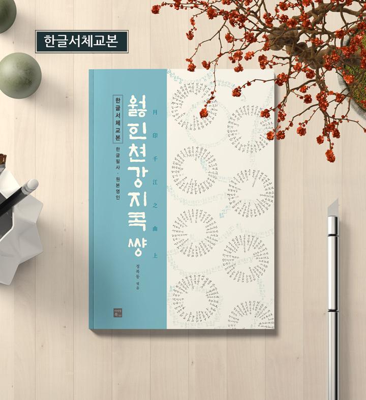 월인천강지곡-한글서체교본